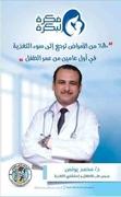 د. محمد محمود يونس
