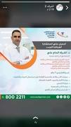 د. اشرف الحاج علي