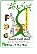البروفيسور فريح عوده ابوحسان