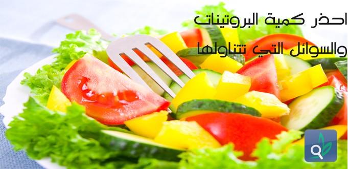 نصائح غذائية لمرضى الكلى